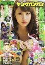 ヤングガンガン 2014年7/4号 【付録】 永尾まりや(AKB48) クリアクリアスタンド&カードセット[本/雑誌] (雑誌) / スクウェア・エニックス