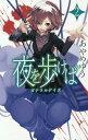 夜を歩けば 2 (C・NOVELS Fantasia あ4-9)[本/雑誌] / あやめゆう/著