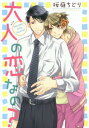 大人の恋なの? (バーズコミックス ルチルコレクション)[本/雑誌] (コミックス) / 桜庭ちどり/著