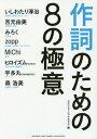 作詞のための8の極意[本/雑誌] / ヤマハミュージックメディア/編 いしわたり淳治/〔ほか著〕