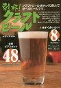 旅遊, 留學, 戶外休閒 - 乾杯!クラフトビール[本/雑誌] / 桶谷仁志&クラフトビールを愛する企画・編集グループ/著