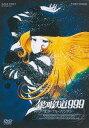 銀河鉄道999 エターナル・ファンタジー [廉価版][DVD]