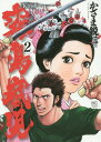 霧島嵐児 2 (ニチブン・コミックス)[本/雑誌] (コミックス) / かざま鋭二/著
