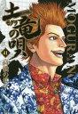 土竜(モグラ)の唄 41 (ヤングサンデーコミックス)[本/雑誌] (コミックス) / 高橋のぼる/