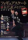 フィギュアスケート日本代表メモリアル 2014 (SJセレクトムック No.20 SJ sports)[本/雑誌] (単行本・ムック) / スキージャーナル