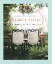 世界一素敵なウェディングシーンのつくり方 Wedding Scenes HAWAIIウェディングプランナーのアイディアBOOK[本/雑誌] / 小林直子/著