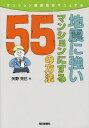 地震に強いマンションにする55の方法 マンション地震防災マニュアル[本/雑誌] / 矢野克巳/著