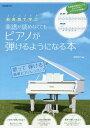 新発想で学ぶ楽譜が読めなくてもピアノが弾けるようになる本 〔2014〕[本/雑誌] / 荻野直子/編著