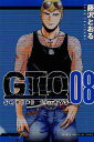 GTO SHONAN 14DAYS 8 (週刊少年マガジンKC)[本/雑誌] / 藤沢とおる/著
