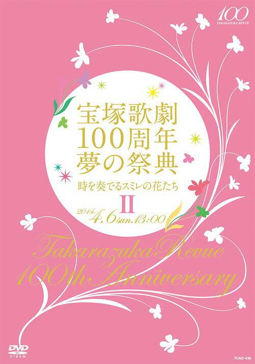 宝塚歌劇100周年夢の祭典時を奏でるスミレの花たちII[DVD]/宝塚歌劇団卒業生、宝塚歌劇団現役生