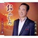 おふくろ[CD] / 松島進一郎