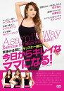 今日からキレイなママになる![DVD] / Asami