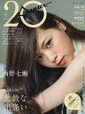 20±SWEET 2014SUMMER (TOKYO NEWS MOOK 通巻433号)[本/雑誌] (単行本・ムック) / 東京ニュース通信社