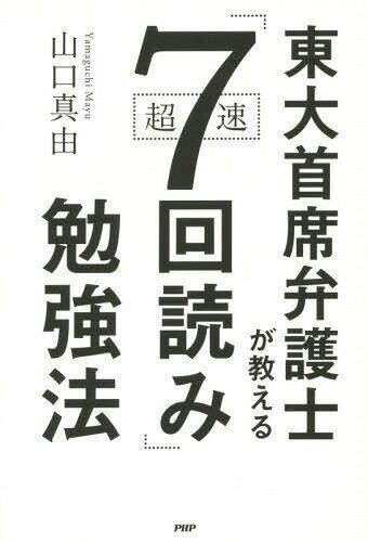 東大首席弁護士が教える超速「7回読み」勉強法[本/雑誌] / 山口真由/著
