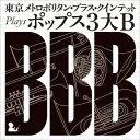Composer: Ta Line - 東京メトロポリタン・ブラス・クインテット plays ポップス3大B[CD] / 東京メトロポリタン・ブラス・クインテット