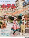 東京ディズニーリゾートホテルガイドブック 2014-2015 (My Tokyo Disney Resort 108)[本/雑誌] (単行本・ムック) / ディズニーファン編集部/編