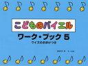 樂天商城 - こどものバイエルワーク・ブック クイズのおまけつき 5[本/雑誌] / 遠藤蓉子/著