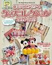 東京ディズニーリゾート グッズコレクション 2014-2015 (My Tokyo Disney Resort)[本/雑誌] (単行本・ムック) / ディズニーファン編集