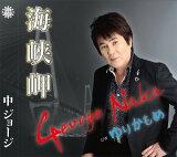 海峡岬[CD] / 中 ジョージ