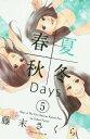 春夏秋冬Days 5 (BE-LOVE KC)[本/雑誌] (コミックス) / 藤末さくら/著