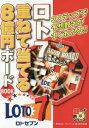 ロト7重ねて当てる8億円ボードBOOK (超的シリーズ)[本/雑誌] / 月刊「ロト・ナンバーズ『超』的中法」/編