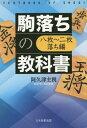駒落ちの教科書 8枚〜2枚落ち編[本/雑誌] / 阿久津主税/著