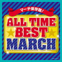 ALL TIME BEST MARCH[CD] / コロムビア・オーケストラ