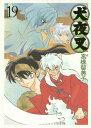 犬夜叉 ワイド版 19 (少年サンデーコミックス スペシャル) 本/雑誌 (コミックス) / 高橋留美子/著