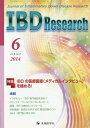 樂天商城 - IBD Research Journal of Inflammatory Bowel Disease Research vol.8no.2(2014-6)[本/雑誌] / 「IBDResearch」編集委員会/編集