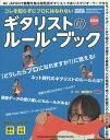 コレを知らずにプロにはなれないギタリストのルール・ブック YOUNG GUITAR Magazine Presents (SHINKO MUSIC MOOK)[本/雑誌] / 藤岡幹大/著