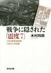 戦争に隠された「震度7」 1944東南海地震・1945三河地震[本/雑誌] / 木村玲欧/著
