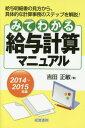 みてわかる給与計算マニュアル 2014〜2015年版[本/雑誌] / 吉田正敏/著