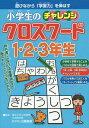 小学生のチャレンジクロスワード1 2 3年生 遊びながら「学習力」を伸ばす 本/雑誌 / 古藤高良/監修