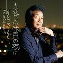 「人恋しい休日の夜に」 Kiyoshi Maekawa B-side Collection[CD] / 前川清