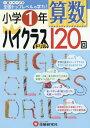 算数ハイクラスドリル120回 小学1年[本/雑誌] / 小学教育研究会/編著