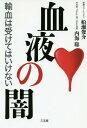 【輸血の真っ暗闇】