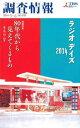 調査情報 518[本/雑誌] / TBSテレビ