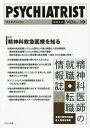 サイキアトリスト 精神科医師の就職・転職情報誌 vol.19(2014)[本/雑誌] / NOVA出