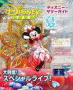 Disney FAN (ディズニーファン) 増刊 サマーガイド for Kids 2014年9月号[本/雑誌] (雑誌) / 講談社