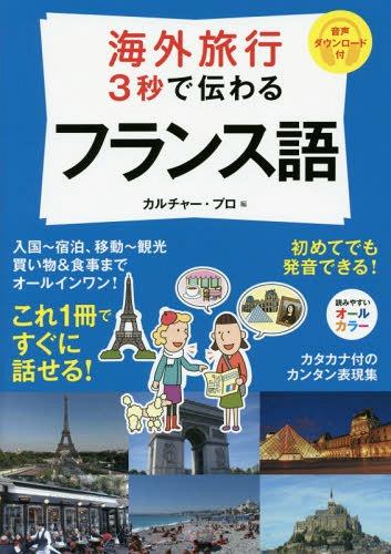 海外旅行3秒で伝わるフランス語[本/雑誌]/カルチャー・プロ/編