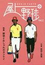 屋上野球 VOL.2[本/雑誌] / 編集室屋上