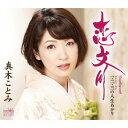 恋文川/一・二・三の人生あかり[CD] / 真木ことみ