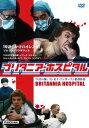 ブリタニア・ホスピタル[DVD] / 洋画