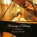 作曲家名: Ka行 - オマージュ・ア・ドビュッシー[CD] / 工藤セシリア