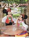 東京ディズニーリゾートレストランガイドブック 2014-2015 (My Tokyo Disney Resort 111)[本/雑誌] (単行本・ムック) / ディズニーファン編集部/編