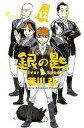 銀の匙 Silver Spoon 12 (少年サンデーコミックス)[本/雑誌] (コミックス) / 荒川弘/著