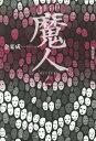 魔人 (論創海外ミステリ)[本/雑誌] / 金来成/著 祖田律男/訳