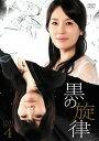 乐天商城 - 黒の旋律 DVD-BOX 4[DVD] / TVドラマ