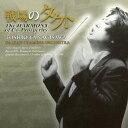 作曲家名: Ya行 - 戦場のタクト[CD] / 柳澤寿男 (指揮)/バルカン室内管弦楽団