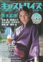 キャストサイズ 2014夏の特別号 (三才ムック)[本/雑誌] (単行本・ムック) / 三才ブックス